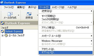 Outlook_express1
